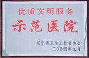 2011年优质文明医院