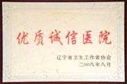 2006年优质诚信医院