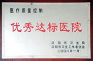 2008优秀达标医院