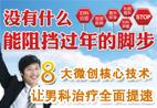 韩式包皮包茎治疗系统